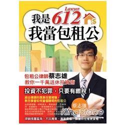 我是612我當包租公:包租公律師蔡志雄教你一千萬退休投資術