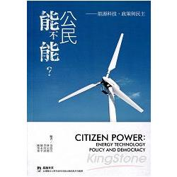 公民能不能? : 能源科技、政策與民主 = Citizen power : energy technology policy and democracy /