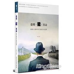 臺灣.能.革命:綠能大國或核災難民的選擇