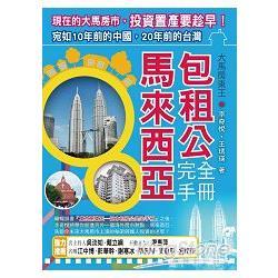 大馬房東王:馬來西亞包租公完全手冊