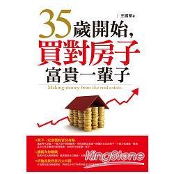 35歲開始,買對房子富貴一輩子 = Making money from real estate