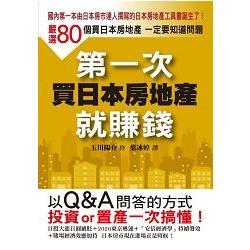 第一次買日本房地產就賺錢:嚴選投資日本房地產一定要知道80個問題Q&A