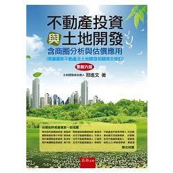 不動產投資與土地開發:含商圈分析與估價應用