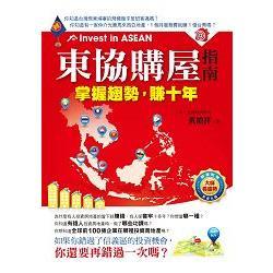 東協購屋指南=Invest in ASEAN