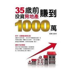 35歲前投資房地產賺到1000萬