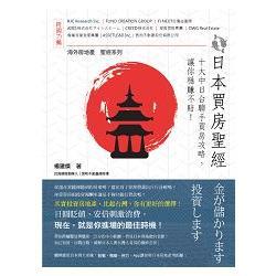 日本買房聖經:十大中日台聯手買房攻略-讓你穩賺不賠!