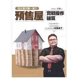 我在房市賺一億:預售屋實戰操作祕笈2