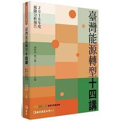 台灣能源轉型十四講:2016年度風險分析報告