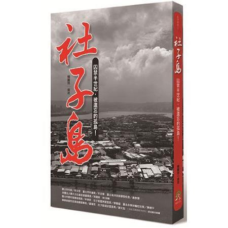 社子島 : 囚禁半世紀,被遺忘的孤島 /