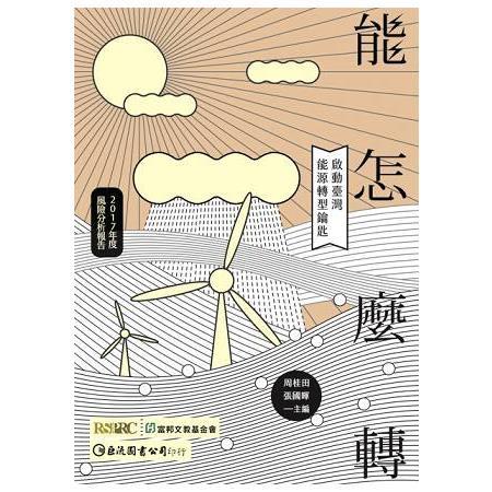 能怎麼轉.2017年度風險分析報告:啟動臺灣能源轉型鑰匙