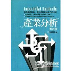 產業分析=Industrial analysis