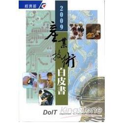 產業技術白皮書2009