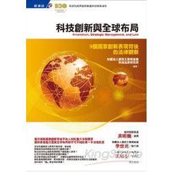 科技創新與全球布局:9個國家創新表現背後的法律觀察=Innovation, strategic management, and law