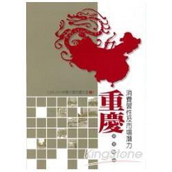 重慶消費習性及市場潛力調查報告