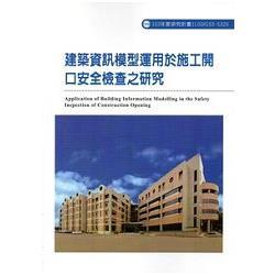建築資訊模型運用於施工開口安全檢查之研究 103-S320