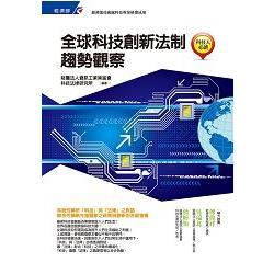 全球科技創新法制趨勢觀察