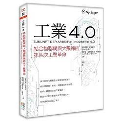 工業4.0:結合物聯網與大數據的第四次工業革命