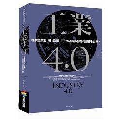 工業4.0:從製造業到「智」造業-下一波產業革命如何顛覆全世界?