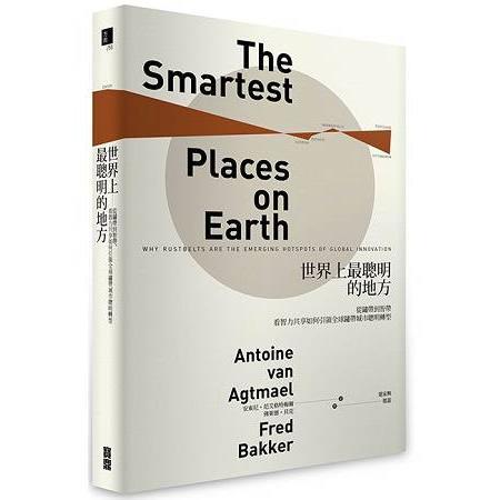 世界上最聰明的地方:從鏽帶到智帶,看智力共享如何引領全球鏽帶城市聰明轉型