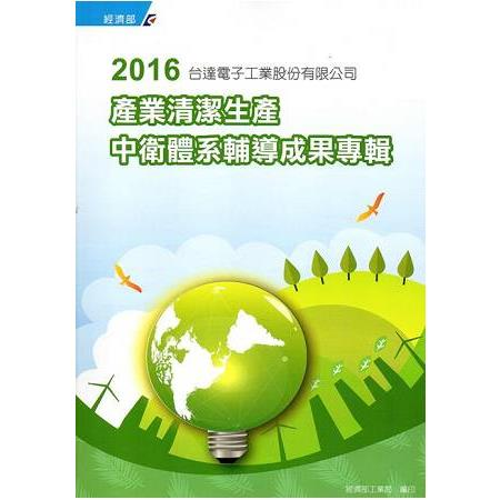 2016台達電子工業股份有限公司-產業清潔生產中衛體系輔導成果專輯