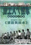 高高屏勞工劇場~頭路與田水^(DVD^)-南台