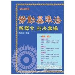 勞動基準法解釋令判決彙編(最新版)