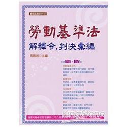 勞動基準法解釋令.判決彙編((2013最新版)
