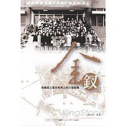 金釵記 :前鎮加工區女性勞工的口述記憶(另開視窗)