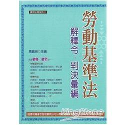 勞動基準法解釋令.判決彙編(2014最新版)