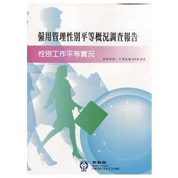 僱用管理性別平等概況調查報告.