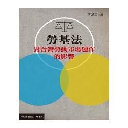 勞基法對台灣勞動市場運作的影響