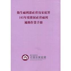 衛生福利部社會及家庭署105年度推展社會福利補助作業手冊