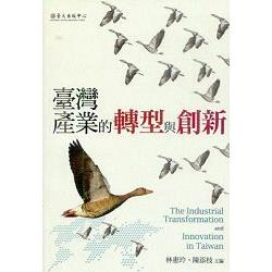 臺灣產業的轉型與創新 /