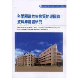 科學園區危害物質地理圖資資料庫建置研究(H301)