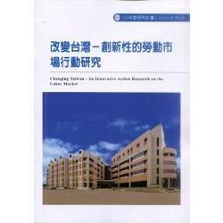 改變台灣-創新性的勞動市場行動研究(M308)