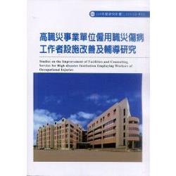 高職災事業單位僱用職災傷病工作者設施改善及輔導研究(M301)