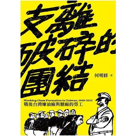 支離破碎的團結 :戰後臺灣煉油廠與糖廠的勞工(另開視窗)