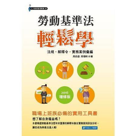 勞動基準法輕鬆學-2016增修版