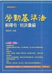 勞動基準法解釋令.判決彙編(2017年)