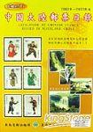 中國大陸郵票目錄^(2001年^~2002年版^)