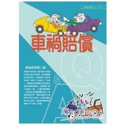 車禍賠償Q&A(99年版)