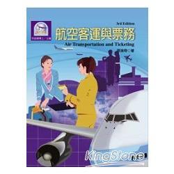 航空客運與票務(第三版)