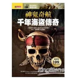 神鬼奇航的千年海盜傳奇