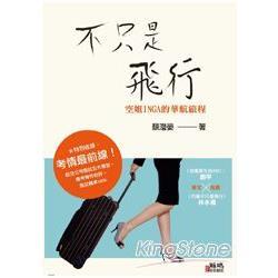 不只是飛行:空姐INGA的華航旅程