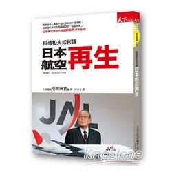 稻盛和夫如何讓日本航空再生=JAL saisei-koushuueki kigyou he no tenkan