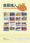 集郵達人來開課:從郵票認識英國鐵路機關車