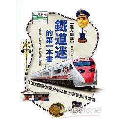 達人開講!鐵道迷的第一本書:100個鐵道愛好者必懂的常識與非常識