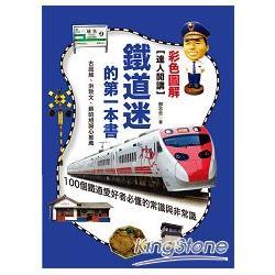 [達人開講]鐵道迷的第一本書 : 100個鐵道愛好者必懂的常識與非常識 /