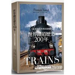世界鐡道歷史200年 : 從蒸汽火車到高速鐵路 /