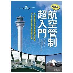航空管制超入門 : 航空管制如何將飛機導航到安全降落 各式各樣的航管流程與設備大解析 /